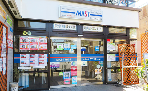 弊社は、積和不動産ネットワークMASTの特約店です