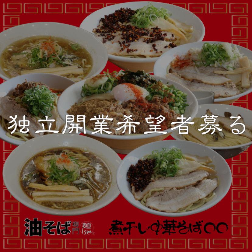 ラーメン店の加盟店募集~独立開業者募る!!~