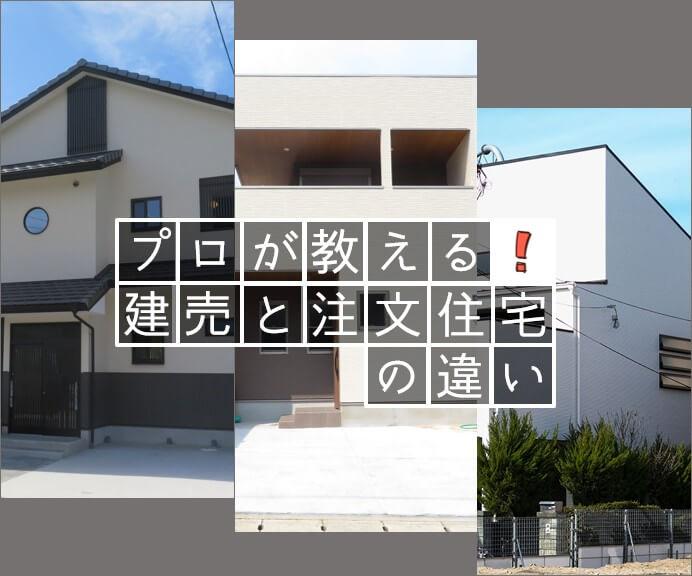 不動産のプロが教える建売住宅と注文住宅