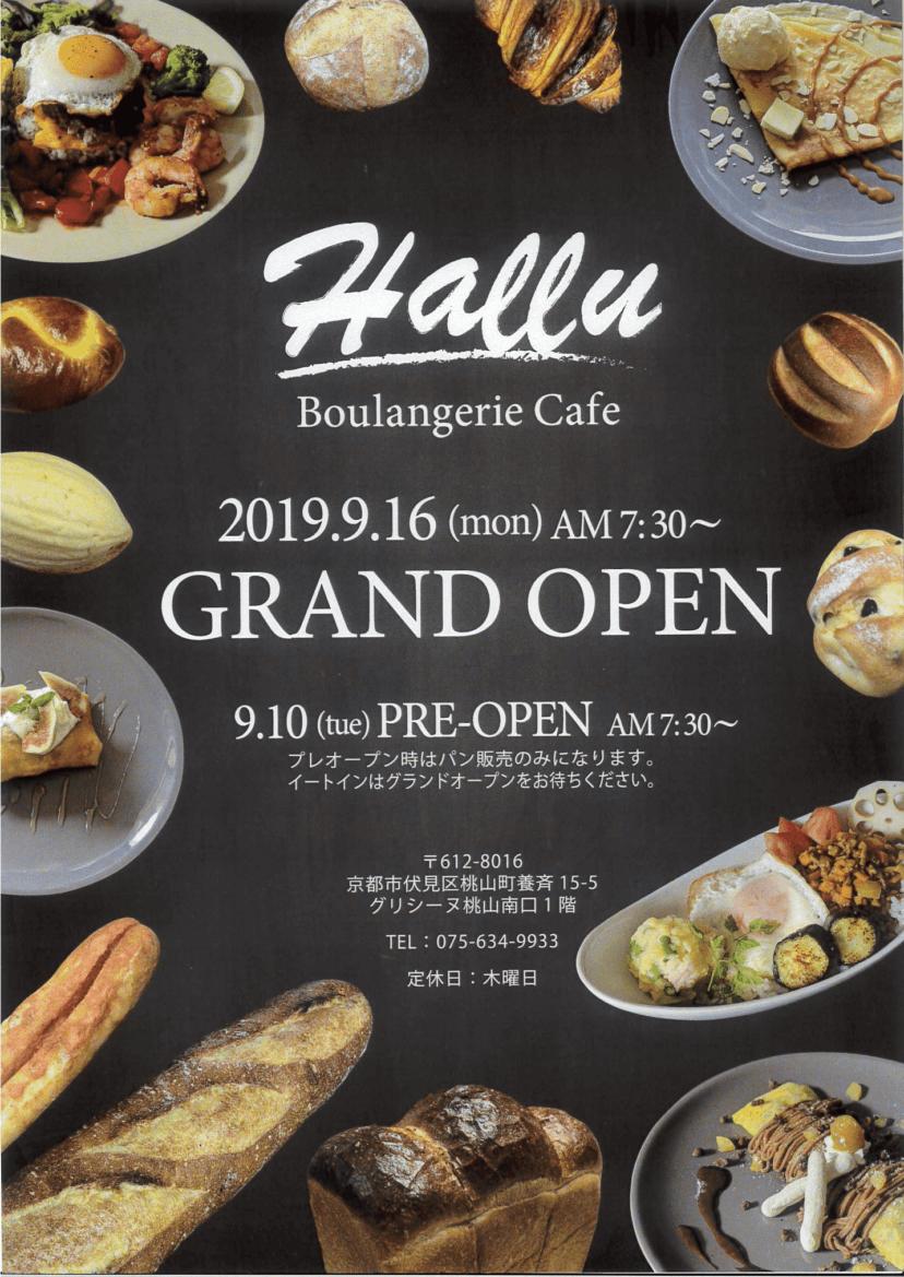 9月10日 パン屋「Hallu」様 プレオープンします!!